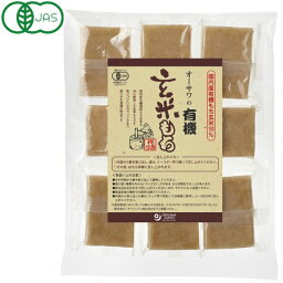 【数量限定】オーサワの有機玄米もち(個包装)(330g(8個))【オーサワジャパン】