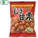 むき甘栗(250g)【タクマ食品】 その1