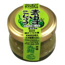 青ゆずこしょう(20g)【かぐら里食品】