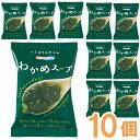 NATURE FUTURe わかめスープ(6.4g×10食)【コスモス食品】 1