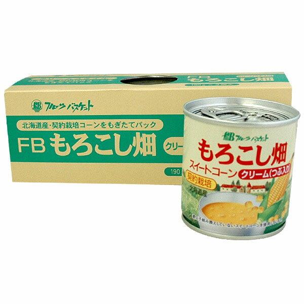 もろこし畑 クリーム(つぶ入り)(190g×3缶)【フルーツバスケット】