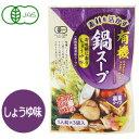 【冬季限定】素材を活かす有機鍋スープ しょうゆ味(66g(2