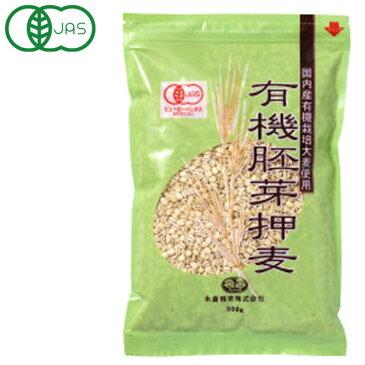 国内産 有機胚芽押麦 (500g)【永倉精麦】