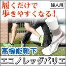 高機能靴下