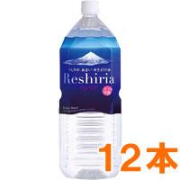 Reshiria