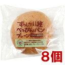 べっぴんパン(プレーン)(1個)【8個セット】【まるも】