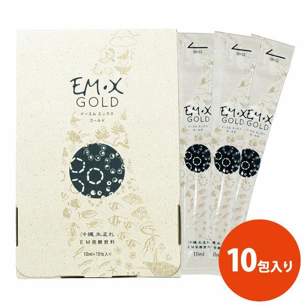 【送料無料】EM・Xゴールド 個包装(10ml×10包)【EM生活】【ネコポス発送のため代引・同梱不可】