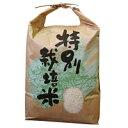 【平成28年度産】長崎県産 特別栽培米 にこまる 白米(4.5kg)【上島農産】