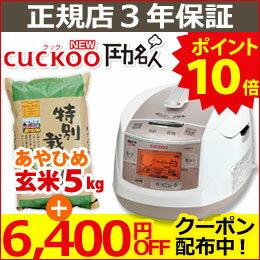 CUCKOONew圧力名人(全自動発芽玄米炊飯器)【日本美健】寝かせ玄米
