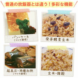 new圧力名人全自動発芽玄米炊飯器