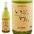 【期間限定】いづつワイン ナイヤガラ白・辛口(720ml)【井筒ワイン】【いつでもポイント2倍】
