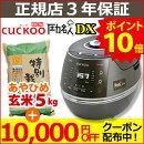 CUCKOONew圧力名人DX(全自動発芽玄米炊飯器)【日本美健】寝かせ玄米