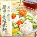 藤田の手延素麺(300g(50g×6束))【藤田製麺】
