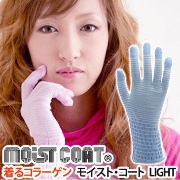 【送料無料】moist coat モイスト・コート 003 LIGHT/W(ソーダ・ライトブルー)【ワールドグローブ】【ネコポス発送のため代引・同梱不可】