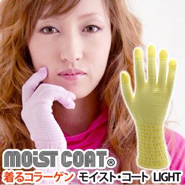 【送料無料】moist coat モイスト・コート 003 LIGHT/W(イエロー)【ワールドグローブ】【ネコポス発送のため代引・同梱不可】
