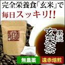 もみ付き黒焼き玄米茶煮出し用