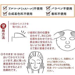 豆腐とおこめのフェイスマスク使い方