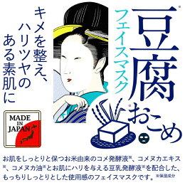 豆腐とおこめのフェイスマスク