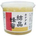 カナダ産 結晶蜂蜜(1kg)【藤井養蜂場】