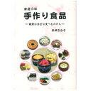 家庭の味手作り食品(著者:東城百合子)【あなたと健康社】