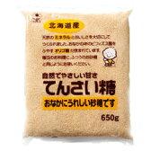 北海道産てんさい糖(650g)【ホクレン】【エントリーでポイント最大9.5倍 2月27日 9:59マデ】