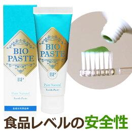 バイオペースト歯磨き粉