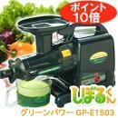 本格派ジューサー野菜しぼるくんGP-E1503