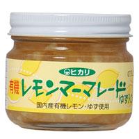 有機レモンマーマレード(130g)【ヒカリ】