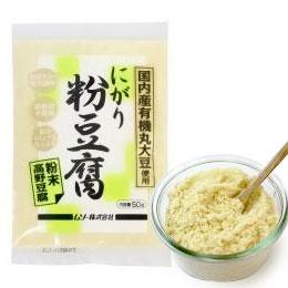 【メーカー終売】有機大豆使用にがり粉豆腐(50g)【ムソー】