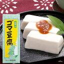 【数量限定】高野山ゴマ豆腐(140g)【聖食品】
