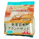 発芽玄米ブランのサンド(9枚)【サンコー】 1