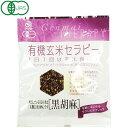 有機玄米セラピー 黒胡麻(30g)【アリモト】