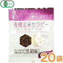 有機玄米セラピー 黒胡麻(30g×20袋)【アリモト】