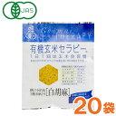有機玄米セラピー 白胡麻(30g×20袋)【アリモト】