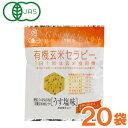 有機玄米セラピー うす塩味(30g×20袋)【アリモト】