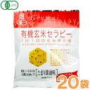 有機玄米セラピー たまり醤油味(30g×20袋)【アリモト】 その1
