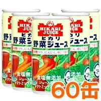 有機野菜使用・野菜ジュース(無塩)(190g×30本)【2ケースセット】【ヒカリ】