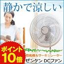 ゼンケンDCファンZEF-DC1扇風機&サーキュレーター【ゼンケン】