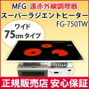 MFGスーパーラジエントヒーターFG−750TW(200Vタイプ)