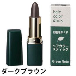 グリーンノートヘアカラースティック【GREENNOTE】