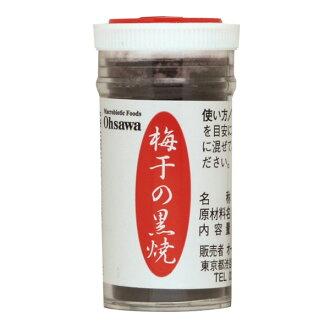 Pickled 黒焼 (15 g)