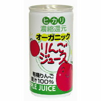 【全商品ポイント最大16倍 1月19日 9:59マデ】オーガニックりんごジュース(190g)【ヒカリ】