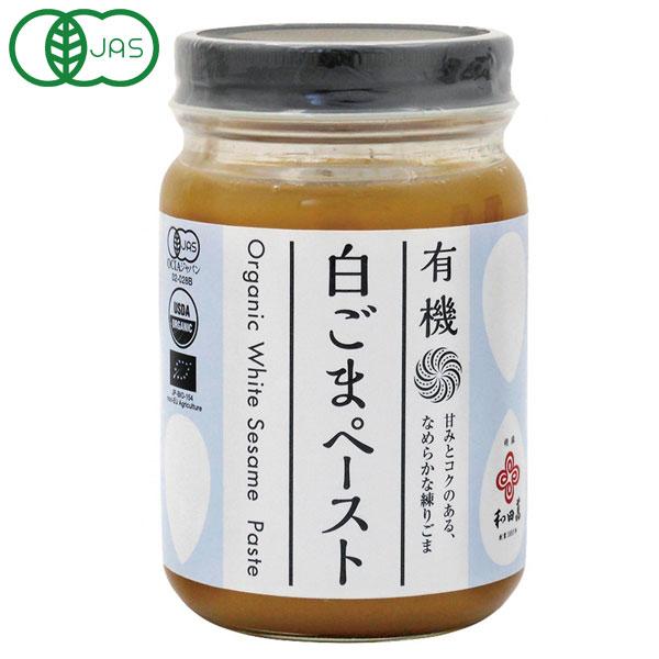 有機白ごまペースト(250g)【和田萬商店】