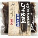 黒大豆しょうゆ豆(砂糖不使用)