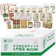【送料無料】マクロビオティック入門食品 一週間体験セット【オーサワジャパン】