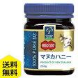 【送料無料】マヌカハニーMGO 550+(250g)【コサナ】□