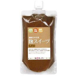 麹スイーツチョコ(300g)【株式会社グッチトレーディングBN】