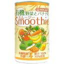 有機野菜とバナナのスムージー(160g)【ヒカリ】