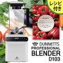 ダネッツプロフェッショナルブレンダーD103【RHS】