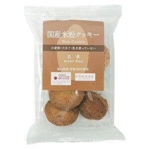 国産米粉クッキー(玄米)(8個)【南出製粉所】